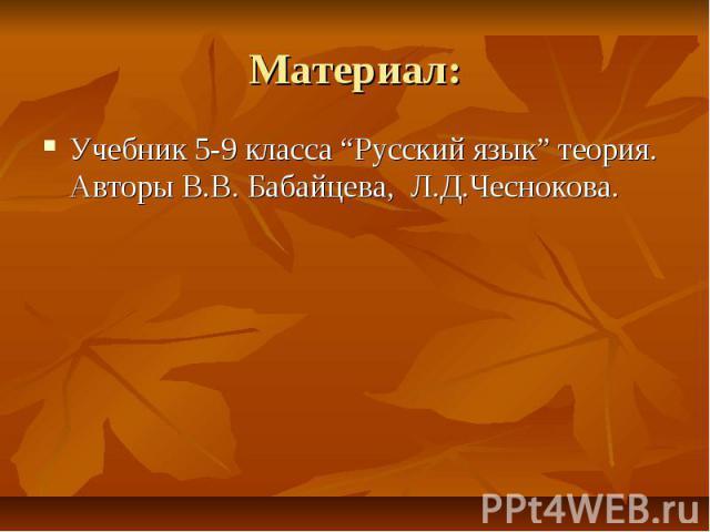 """Материал:Учебник 5-9 класса """"Русский язык"""" теория. Авторы В.В. Бабайцева, Л.Д.Чеснокова."""