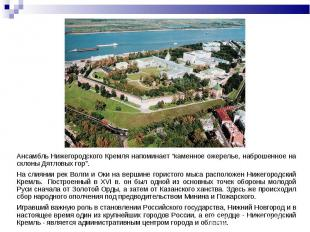"""Ансамбль Нижегородского Кремля напоминает """"каменное ожерелье, наброшенное на скл"""