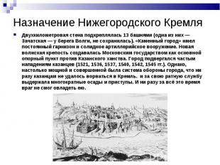 Назначение Нижегородского КремляДвухкилометровая стена подкреплялась 13 башнями