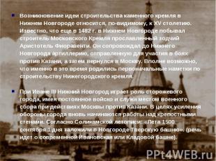 Возникновение идеи строительства каменного кремля в Нижнем Новгороде относится,
