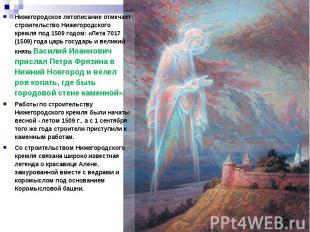 Нижегородское летописание отмечает строительство Нижегородского кремля под 1509