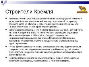 Строители КремляРуководителем строительства нижней части нижегородских каменных