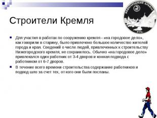 Строители КремляДля участия в работах по сооружению кремля - «на городовое дело»