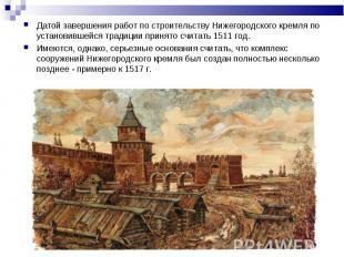 Датой завершения работ по строительству Нижегородского кремля по установившейся