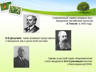 Современный термин впервые был предложен английским экологомА.Тенсли в 1935 год