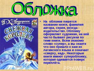 ОбложкаНа обложке пишется название книги, фамилия автора, серия, иногда - издате