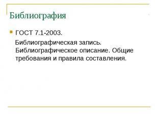 БиблиографияГОСТ 7.1-2003. Библиографическая запись. Библиографическое описание.