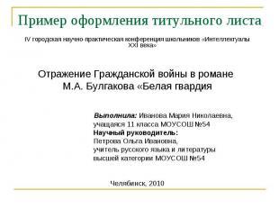 Пример оформления титульного листаIV городская научно-практическая конференция ш