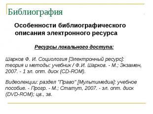 Библиография Особенности библиографического описания электронного ресурса Ресурс