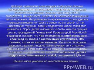 Дефицит гуманности и милосердия в обществе (письмо Минобразования РФ от 26.01.20
