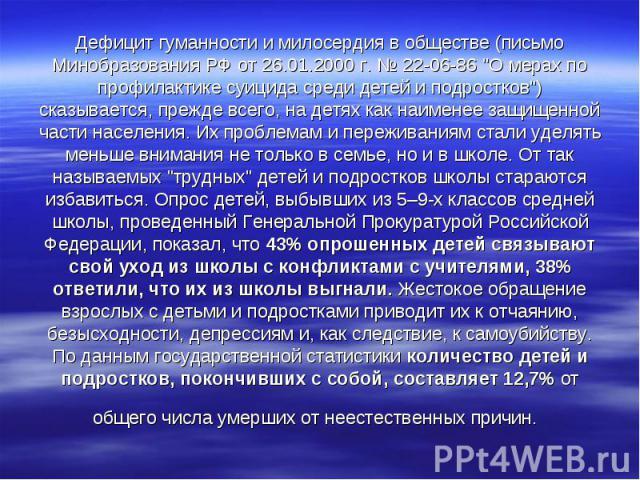 Дефицит гуманности и милосердия в обществе (письмо Минобразования РФ от 26.01.2000 г. № 22-06-86