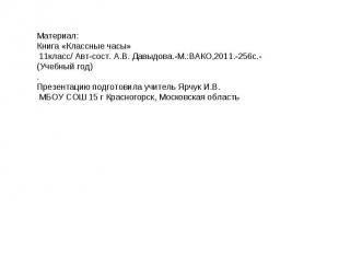 Материал:Книга «Классные часы» 11класс/ Авт-сост. А.В. Давыдова.-М.:ВАКО,2011.-2
