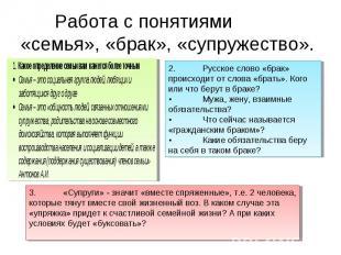 Работа с понятиями «семья», «брак», «супружество».2.Русское слово «брак» происхо