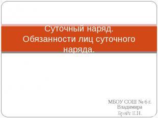 Суточный наряд. Обязанности лиц суточного наряда МБОУ СОШ № 6 г. Владимира Брайт