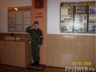 Дневальный по ротеНазначается из солдат;отвечает за сохранность находящихся под