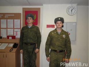 Дневальный обязан:никуда не отлучаться из помещения роты без разрешения дежурног