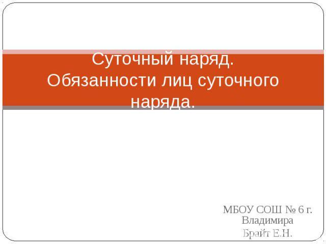 Суточный наряд. Обязанности лиц суточного наряда МБОУ СОШ № 6 г. Владимира Брайт Е.Н.