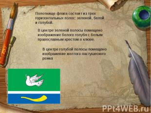 Полотнище флага состоит изтрех горизонтальных полос: зеленой, белой иголубой.В