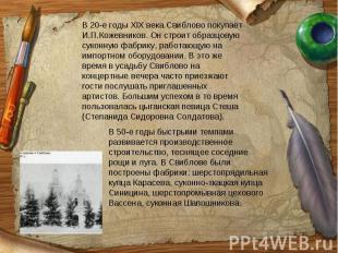 В 20-е годы XIX века Свиблово покупает И.П.Кожевников. Он строит образцовую суко