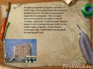 Второе рождение усадьбы началось с 1994 года, когда решением Московского правите