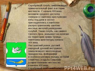 Серебряный голубь символизирует примечательный факт вистории местности. Сначал