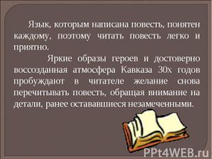 Язык, которым написана повесть, понятен каждому, поэтому читать повесть легко и