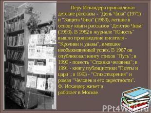 """ПеруИскандера принадлежат детские рассказы - """"День Чика"""" (1971) и """"Защита Чика"""""""