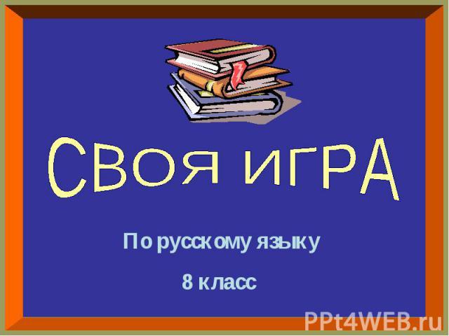 Своя игра По русскому языку 8 класс