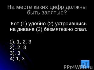 На месте каких цифр должны быть запятые? Кот (1) удобно (2) устроившись на диван