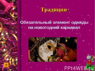 Обязательный элемент одежды на новогодний карнавал