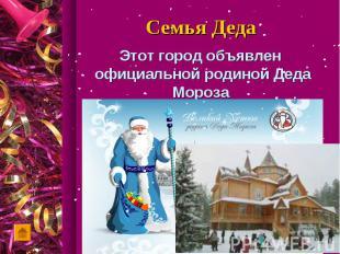 Этот город объявлен официальной родиной Деда Мороза
