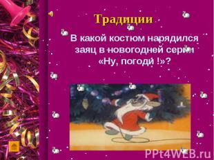 В какой костюм нарядился заяц в новогодней серии «Ну, погоди !»?