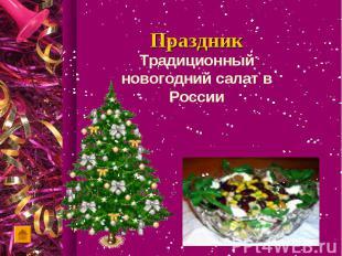 Традиционный новогодний салат в России