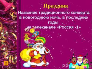 Название традиционного концерта в новогоднюю ночь, в последние годы на телеканал