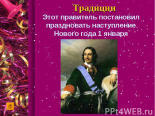 Этот правитель постановил праздновать наступление Нового года 1 января