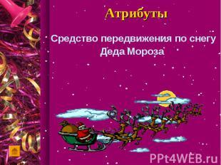 Средство передвижения по снегу Деда Мороза