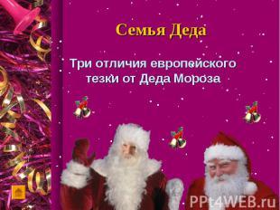 Три отличия европейского тезки от Деда Мороза