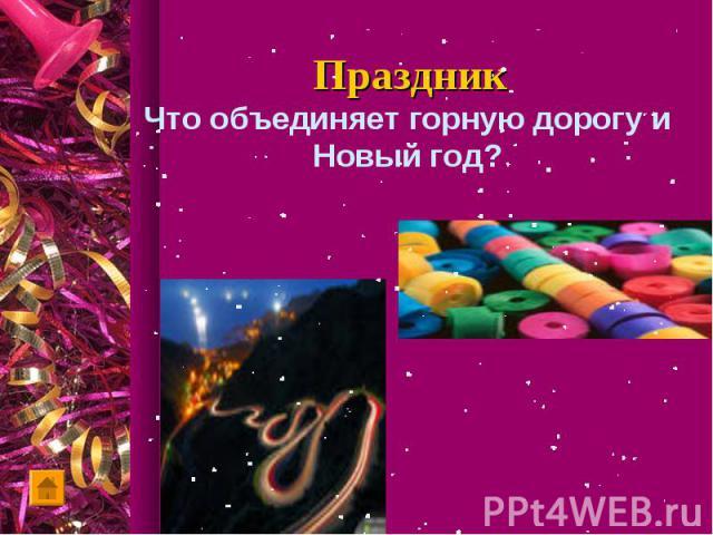 Что объединяет горную дорогу и Новый год?