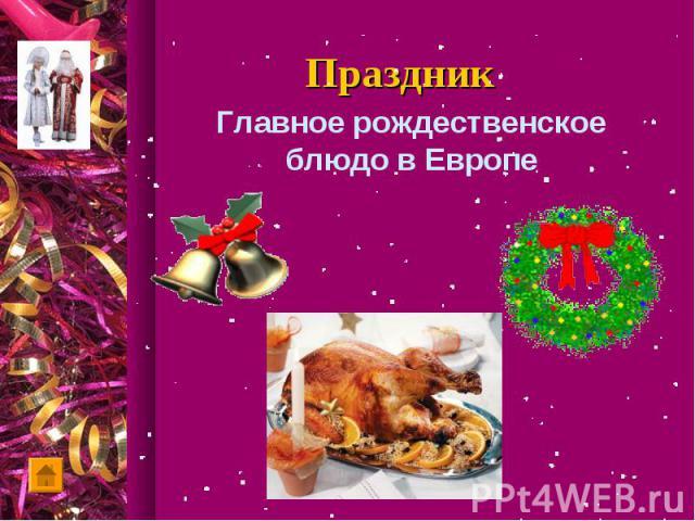 Главное рождественское блюдо в Европе