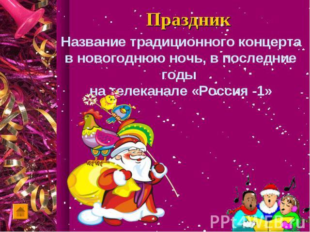 Название традиционного концерта в новогоднюю ночь, в последние годы на телеканале «Россия -1»