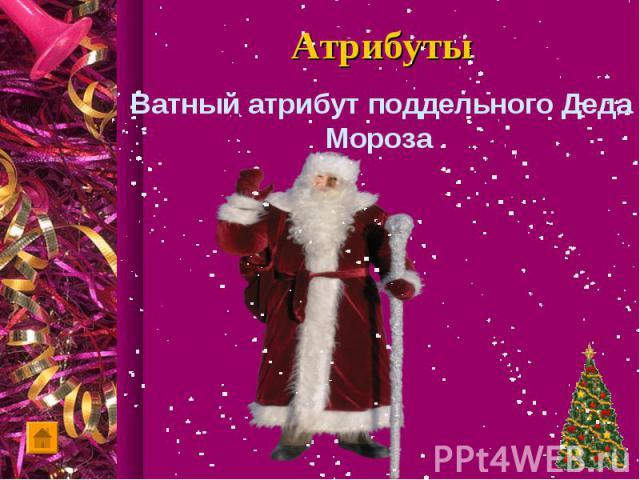 Ватный атрибут поддельного Деда Мороза