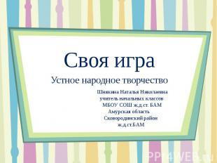 Своя игра Устное народное творчество Шнякина Наталья Николаевна учитель начальны