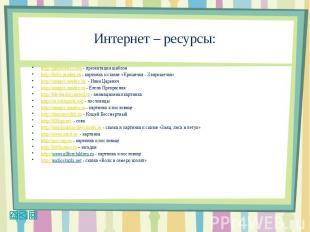 Интернет – ресурсы:http://prezentacii.com - презентация шаблон http://fotki.yand