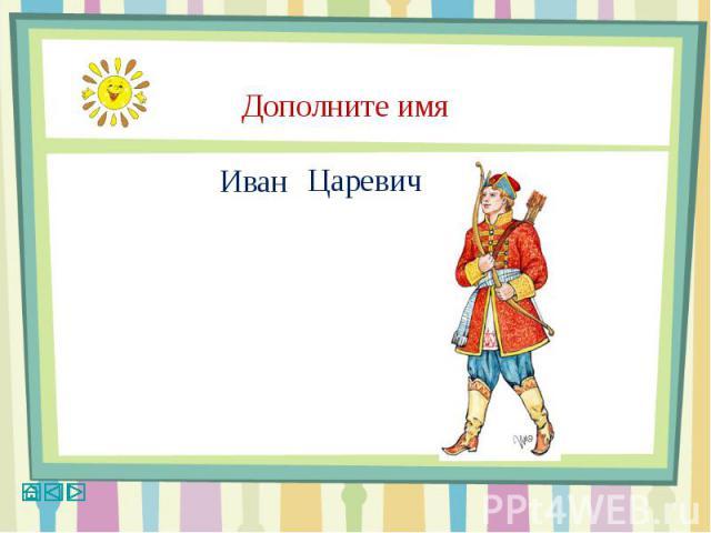 Дополните имя Иван Царевич