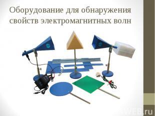 Оборудование для обнаружения свойств электромагнитных волн