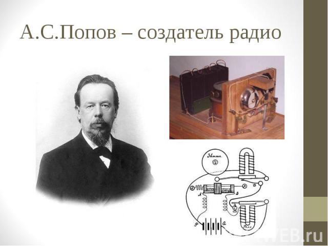 А.С.Попов – создатель радио