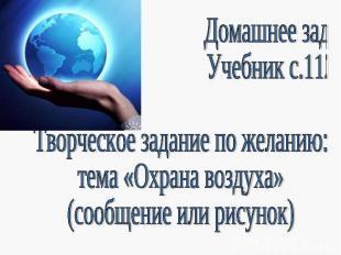 Домашнее задание: Учебник с.112-114Творческое задание по желанию:тема «Охрана во