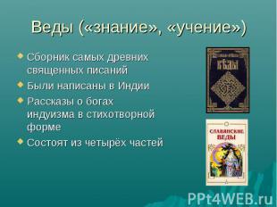 Веды («знание», «учение»)Сборник самых древних священных писаний Были написаны в