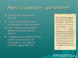 Авеста («вера», «религия») Собрание священных текстов Часто переводится как «отк