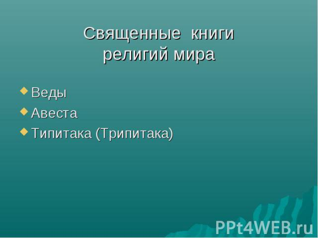 Священные книги религий мира Веды Авеста Типитака (Трипитака)